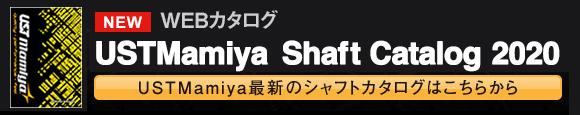 USTMamiya Shaft Catalog 2019