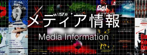 미디어 정보