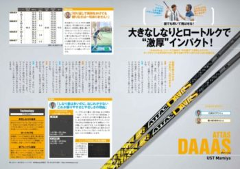 ATTAS DAAAS 掲載記事9月29日発売号週刊パーゴルフ